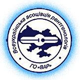 Всеукраїнська Асоціація Рентгенологів